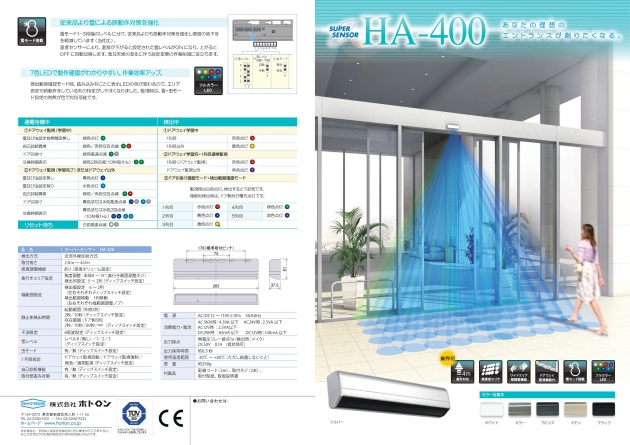 HOTRON 感應器 5